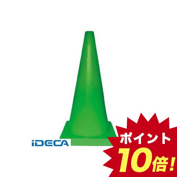 【個数:1個】CU50932 直送 代引不可・他メーカー同梱不可 ヘビーコーン700H φ40 3.7kg 緑