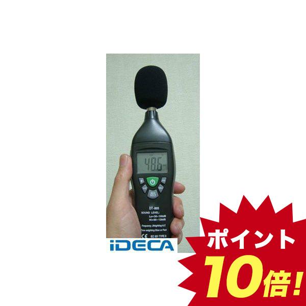 DM10263 デジタル騒音計