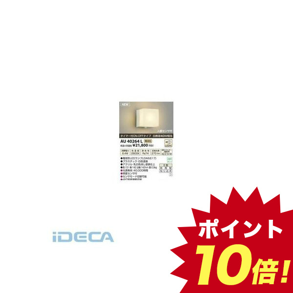 DM54750 LED防雨ブラケット
