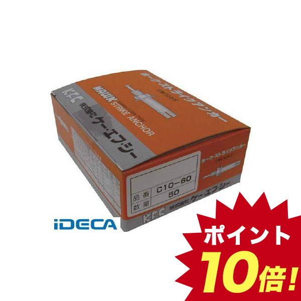 DM61124 【30個入】 ケー・エフ・シー ホーク・ストライクアンカーCタイプ スチール製