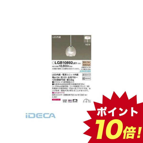 DM68742 LEDペンダント直付ガラス模様