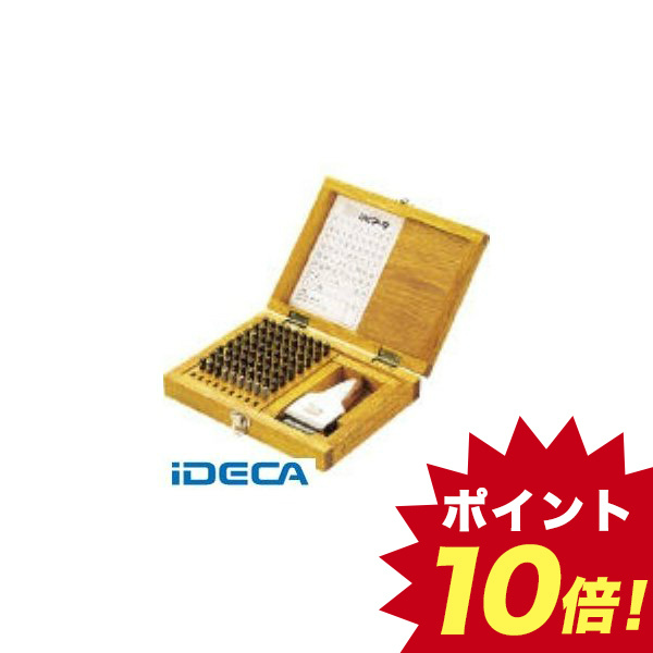 DN01275 ハイス精密組合刻印 Bセット2.5mm 2.5MM