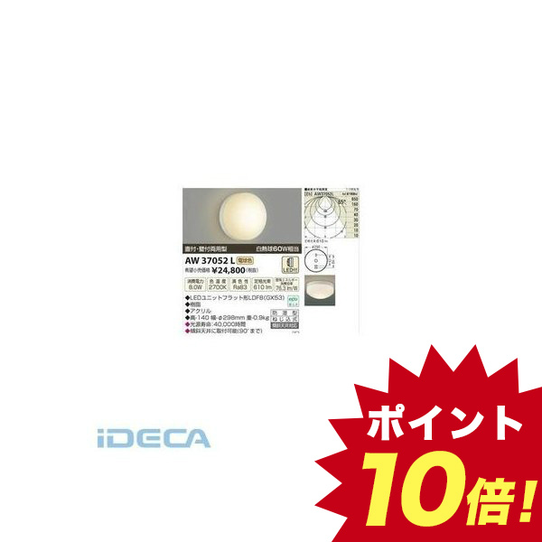 DP87364 LED防湿ブラケット