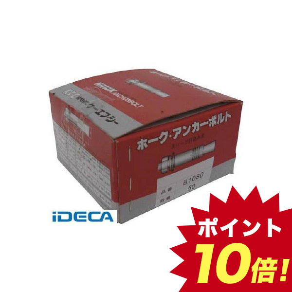 DR04191 【80個入】 ケー・エフ・シー ホーク・アンカーボルトBタイプ スチール製