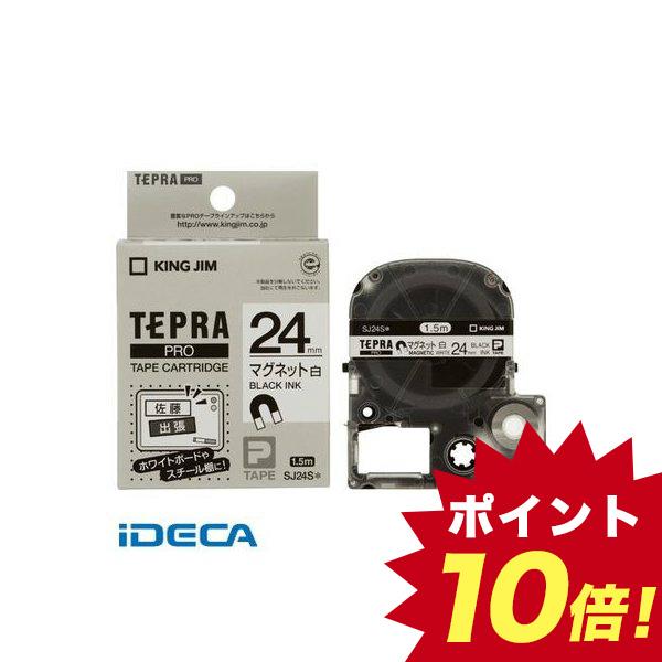 DR35206 2020モデル テプラPROテ-プ マグネット白 黒文字 特別セール品 1巻1.5m