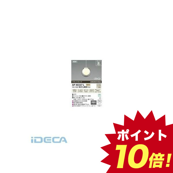 DS35030 LEDペンダント