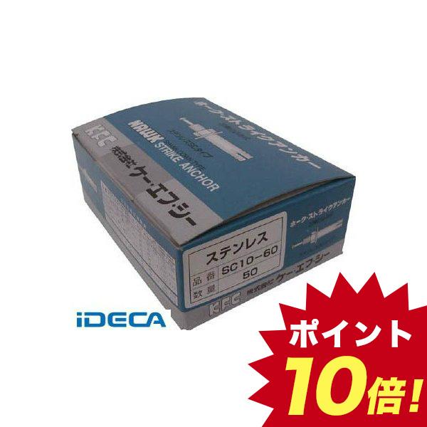 DS45850 【30個入】 ケー・エフ・シー ホーク・ストライクアンカーCタイプ ステンレス製