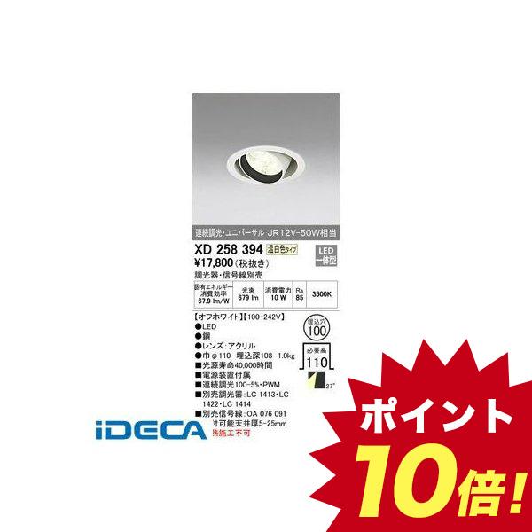 DT30798 LEDユニバーサルダウンライト