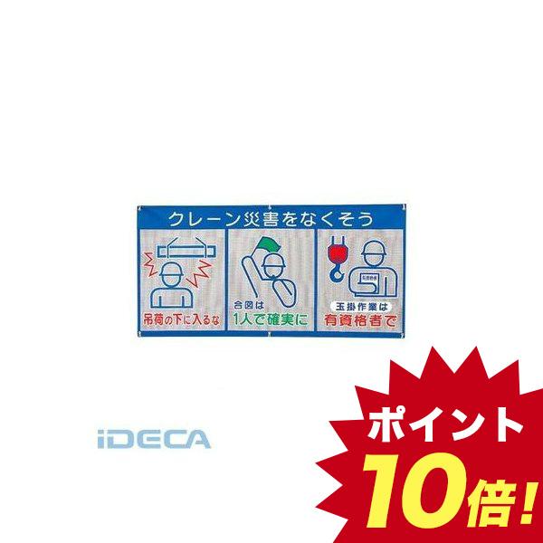 DT81429 メッシュ標識【ピクト3連】クレーン災害