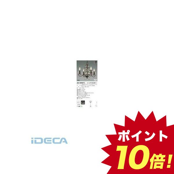 DU03602 イルムシャンデリア