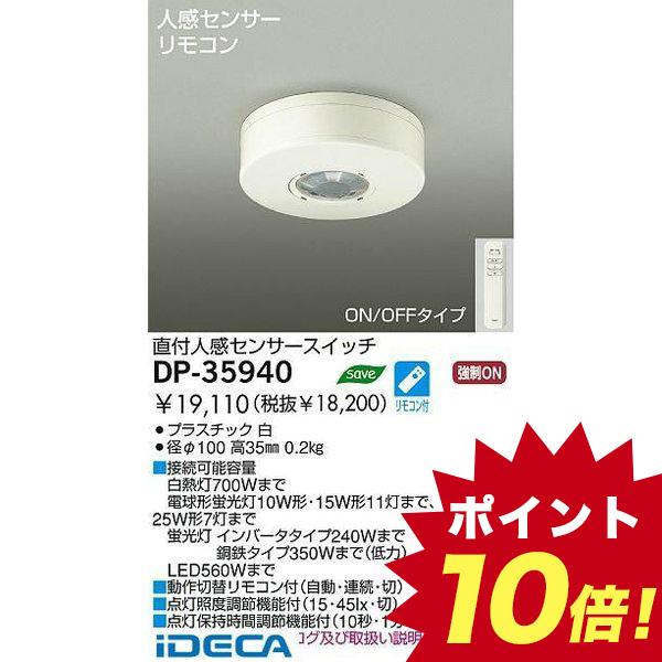 DU05505 人感センサー【送料無料】