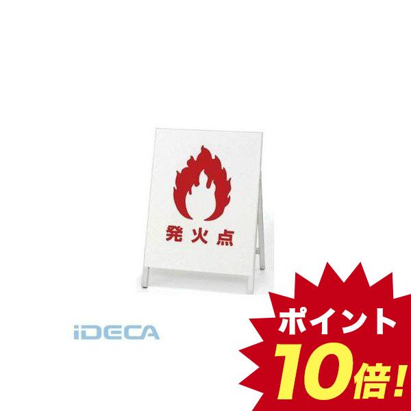 DU31659 看板 消火訓練用標的 鉄製 800×555