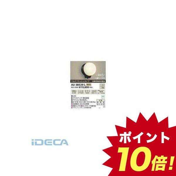 EM01666 LED防雨ブラケット