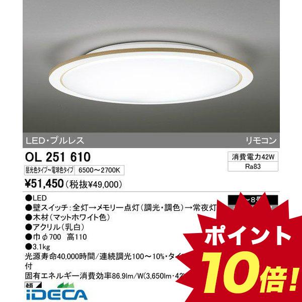 EM60656 LEDシーリングライト
