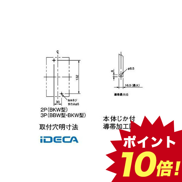 ES30066 サーキットブレーカ BBW型 盤用【キャンセル不可】