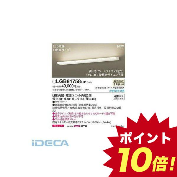 EW14908 LEDブラケット長手アッパー光 温白色