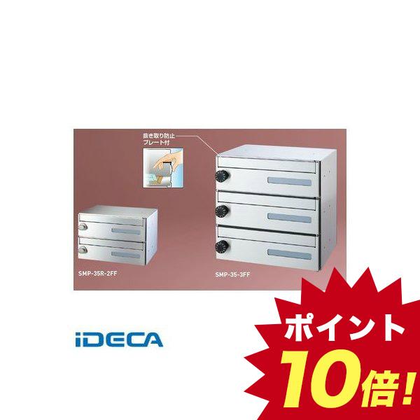 FN02745 郵便受箱 ラッチロック錠付 前入前出型 【2戸用】 【BL商品】
