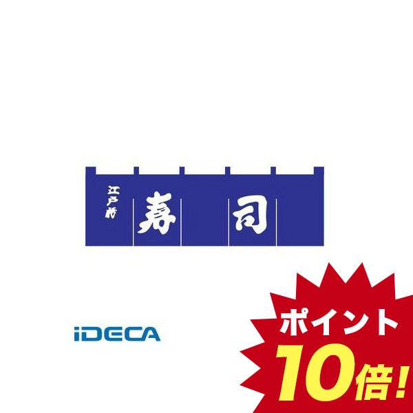 FN49575 寿司のれん N-118 紺/白文字