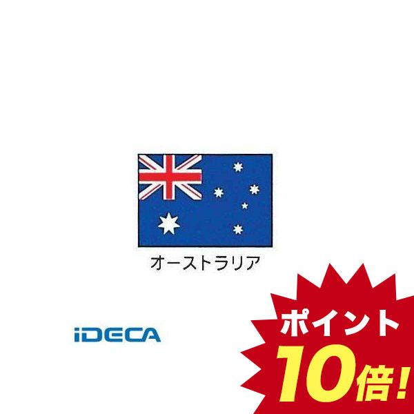 FU10357 エクスラン万国旗 70×105 オーストラリア