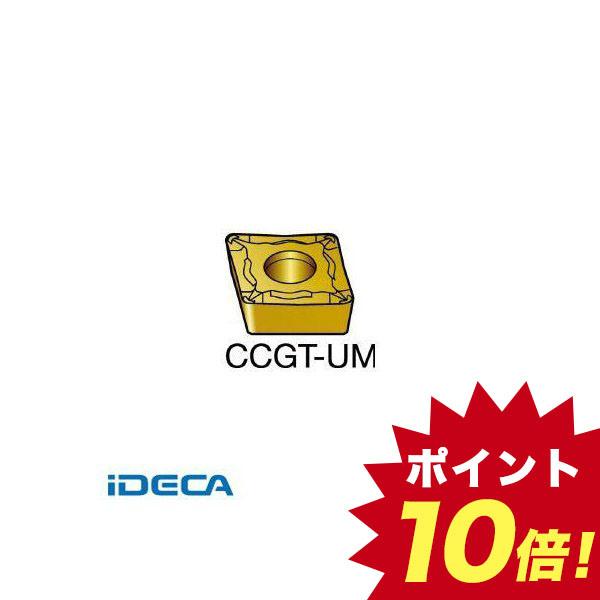 FU51809 【10個入】 コロターン107 旋削用ポジ・チップ 1115【キャンセル不可】