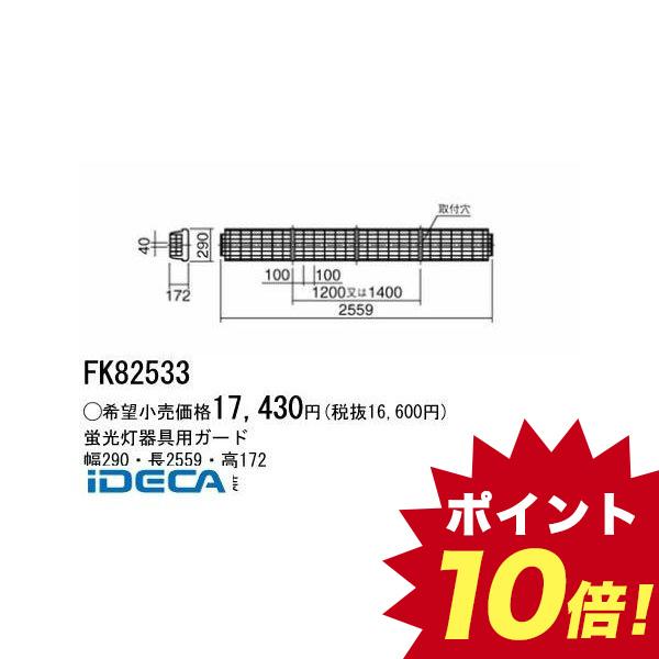 FU68668 蛍光灯ベース照明 蛍光灯器具用ガード