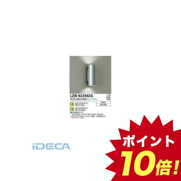 FW41100 LED屋外ブラケット