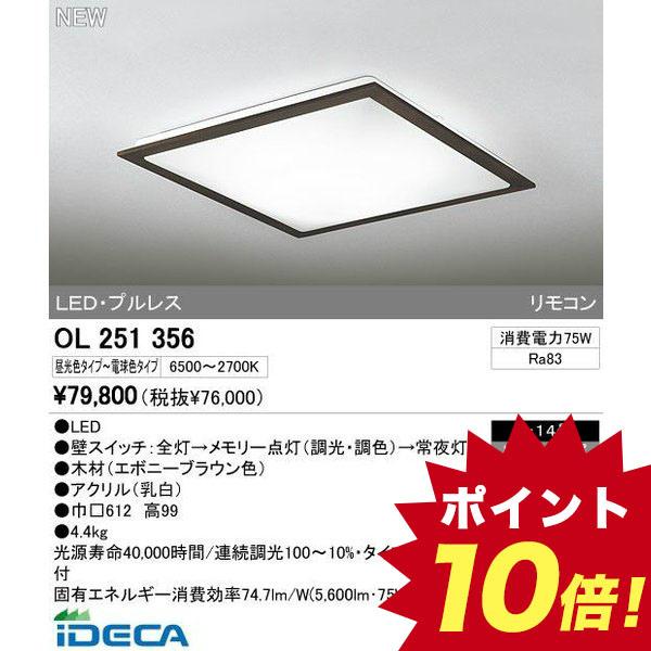 GL18683 LEDシーリングライト