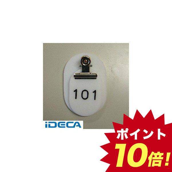GL58458 親子札 ☆最安値に挑戦 101-150 50組1セット 2020 新作 送料無料 白