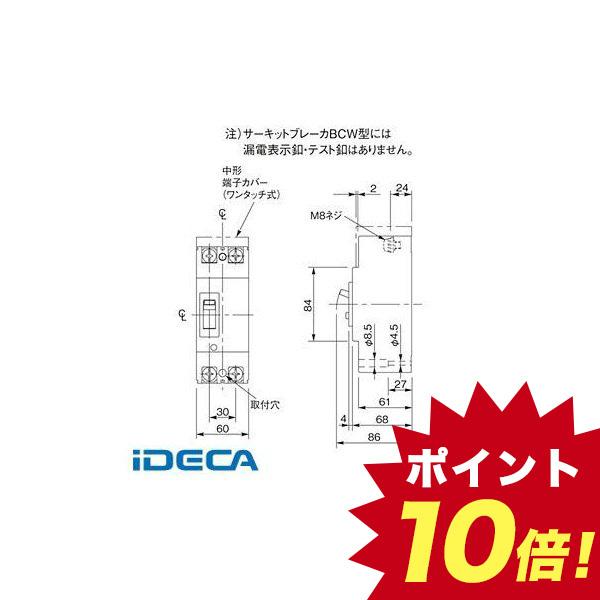 GM09221 サーキットブレーカ BCW型【キャンセル不可】