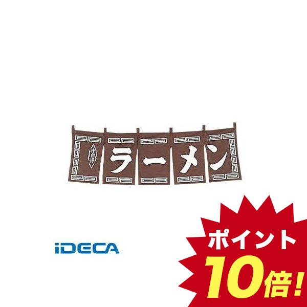 GN48200 ラーメン のれん WN-009 茶