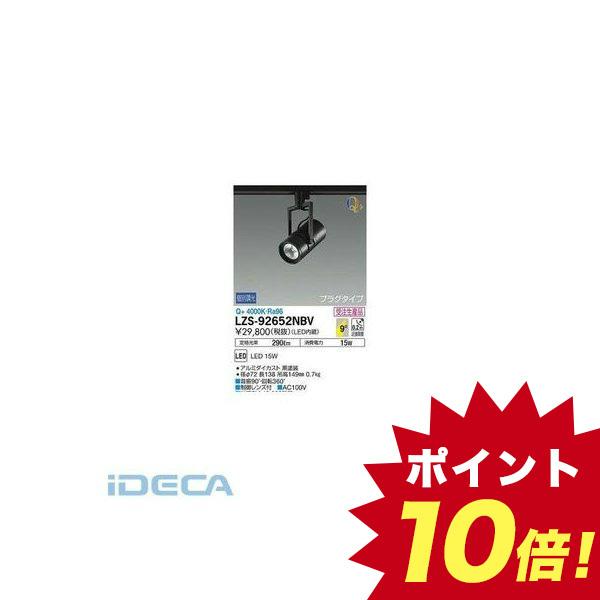 【受注生産品 納期-約3ヶ月】GN85575 LEDスポットライト
