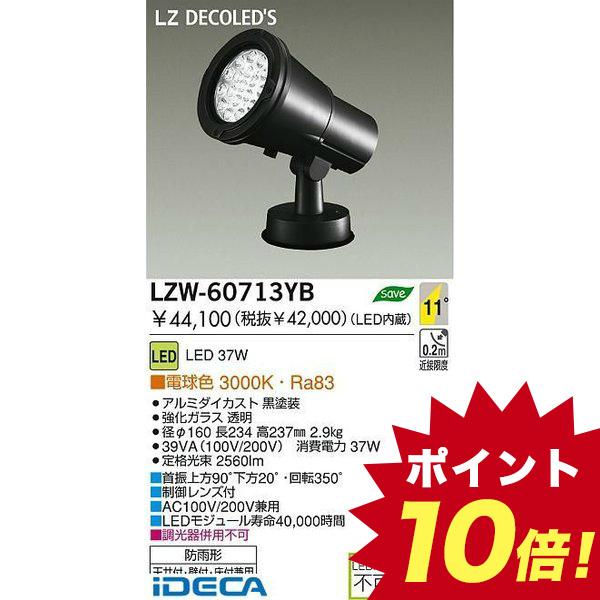 GR97110 LED屋外スポットライト【送料無料】