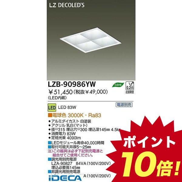 GT08971 LEDベースライト【送料無料】