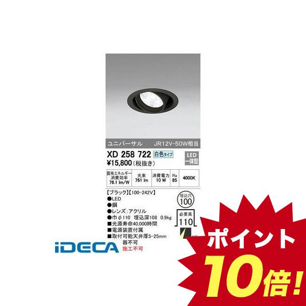 GT53456 LEDユニバーサルダウンライト