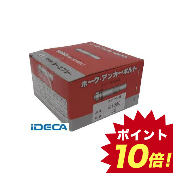 GT69916 【100個入】 ケー・エフ・シー ホーク・アンカーボルトBタイプ ステンレス製