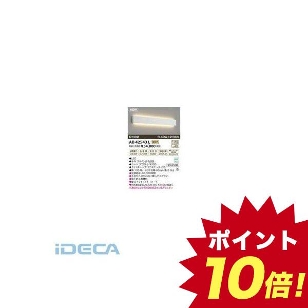 GV67919 LEDブラケット 【ポイント10倍】
