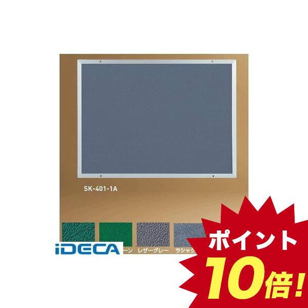 GW19113 アルミ掲示板【サイズ】H550×W800ミリ レザー グレー貼