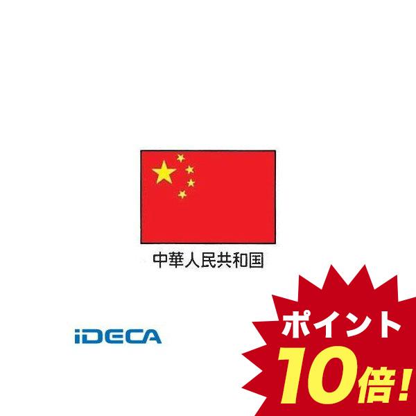HL41999 エクスラン万国旗 70×105 中華人民共和国