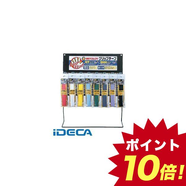 HL90069 グリップテープ 衝撃吸収 ディスプレイスタンド付セット