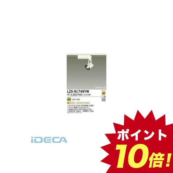 【大注目】 HM41536【ポイント10倍】 LEDスポットライト【ポイント10倍 LEDスポットライト】, kissora:07643db5 --- maalem-group.com