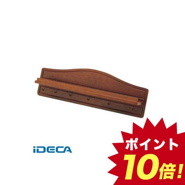 HM42320 SW 木製プチパン用ハンガー 茶 5~10用
