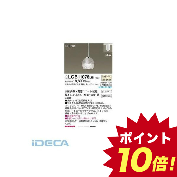 HM63668 LEDペンダントダクト用ガラス模様