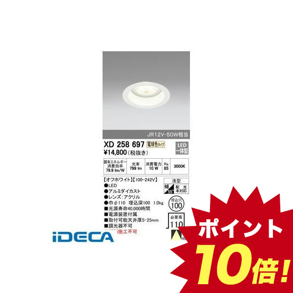 HP31953 LEDベースダウンライト