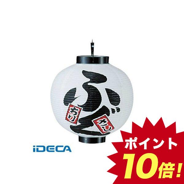 HS93736 ビニール提灯 印刷15号丸型 ふぐ b332