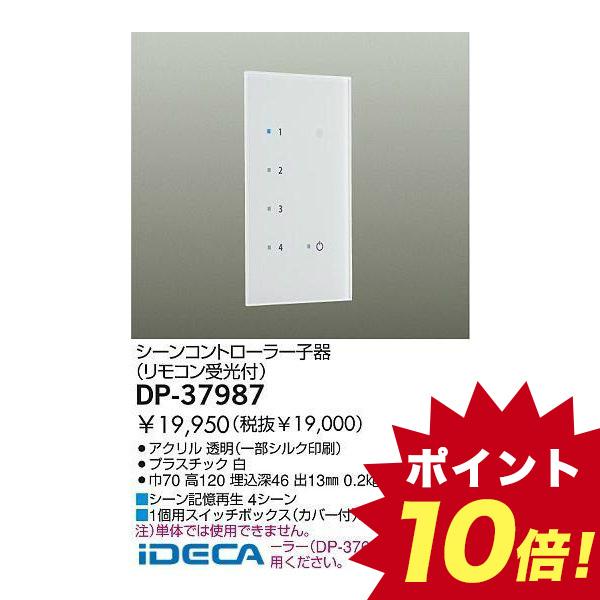 HT55734 コントローラー【送料無料】