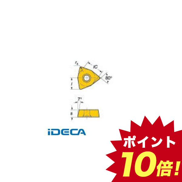 HW85472 U-ドリル用チップCOAT 10個入 【キャンセル不可】