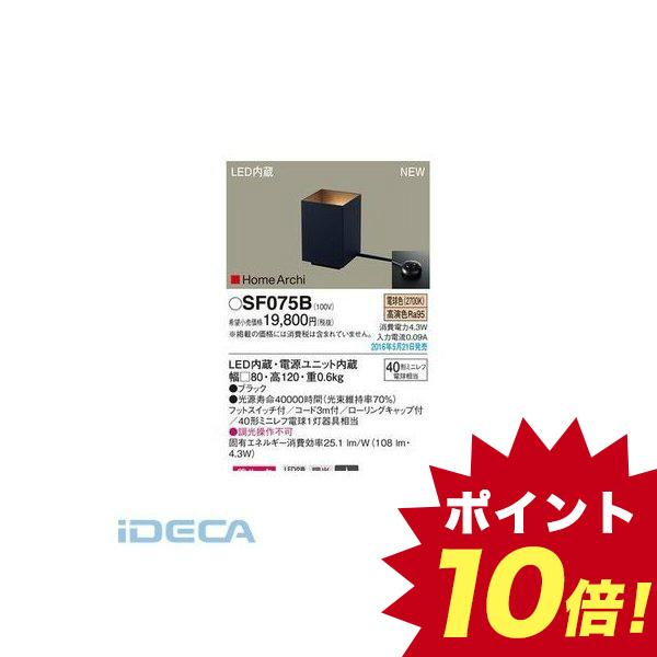 JL43420 LEDアッパーライトスタンド集光ブラック