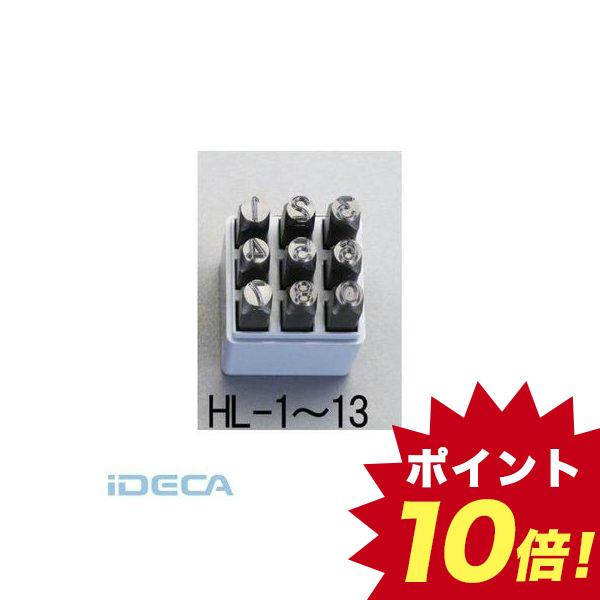 【個人宅配送不可】JN44165 直送 代引不可・他メーカー同梱不可 12.7mm 数字 刻印セット【キャンセル不可】