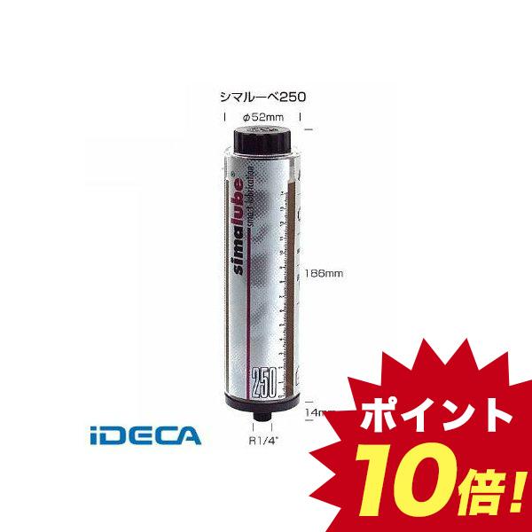 【個数:1個】JN48440 直送 代引不可・他メーカー同梱不可 グリスオイル自動給油器 シマルーベ simalube250 汎用グリース SL01-250