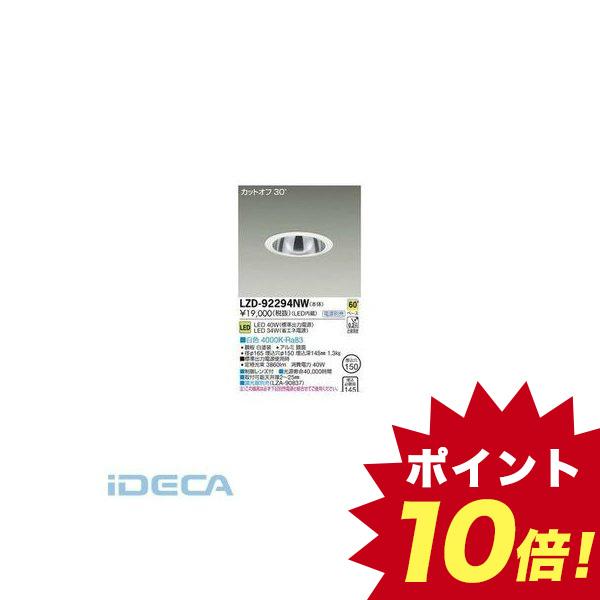 LEDダウンライト JP16620
